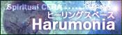 banner_haru.jpg